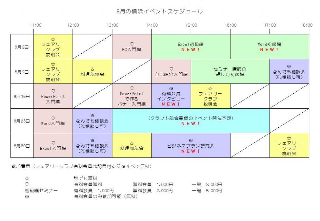 横浜の8月のスケジュール20140729jpeg